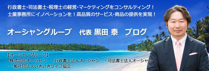 オーシャングループ 代表 黒田泰 ブログ