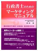 行政書士のためのマーケティングマニュアル(事務所,経営)